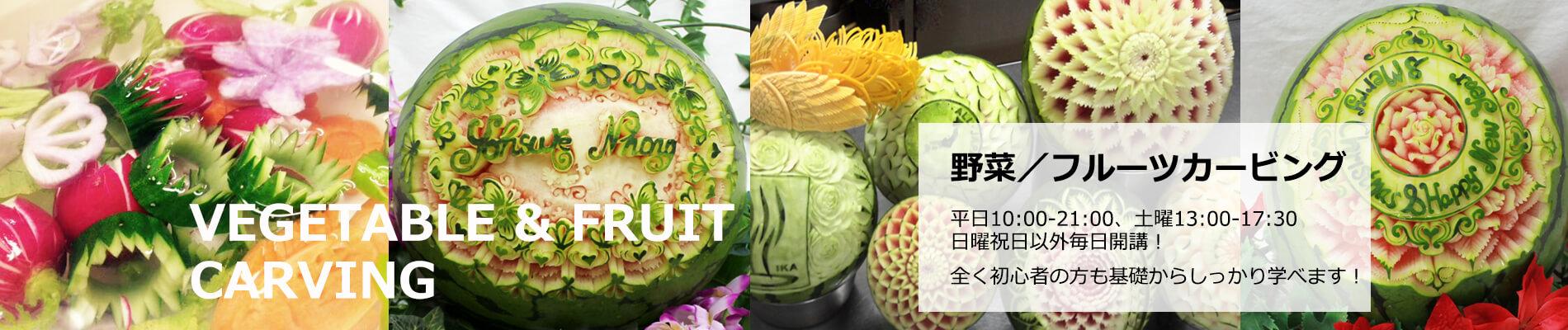 野菜・フルーツカービング