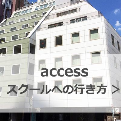 banner-access400