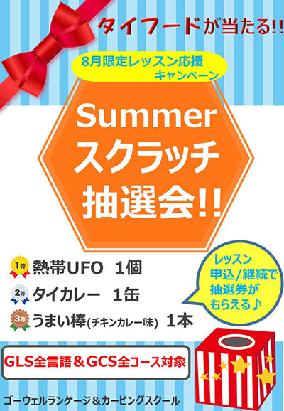 Summerスクラッチ抽選会